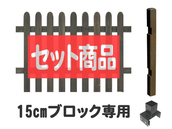 ボーダーフェンス ピケットフェンス(ストレート) ロータイプ 15cm幅ブロック専用 延長セット (ホワイトを選択された場合も、商品の代表画像はダークブラウンが表示されます。)