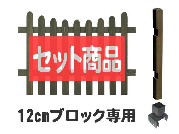ボーダーフェンス ピケットフェンス(U字) ロータイプ 12cm幅ブロック専用 延長セット (ホワイトを選択された場合も、商品の代表画像はダークブラウンが表示されます。)