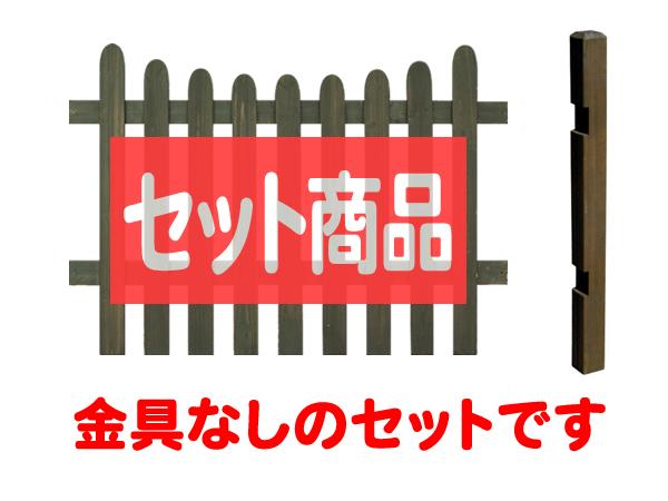 ボーダーフェンス ピケットフェンス(U字) ロータイプ 金具なし 延長セット (ホワイトを選択された場合も、商品の代表画像はダークブラウンが表示されます。)