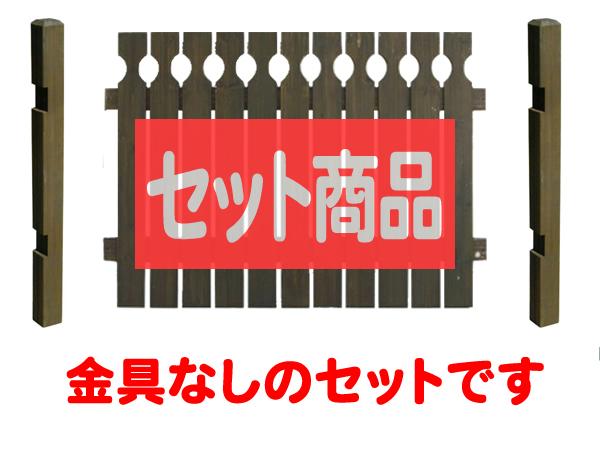 ボーダー ブラインドフェンス ロータイプ 金具なし 基本セット (ホワイトを選択された場合も、商品の代表画像はダークブラウンが表示されます。)