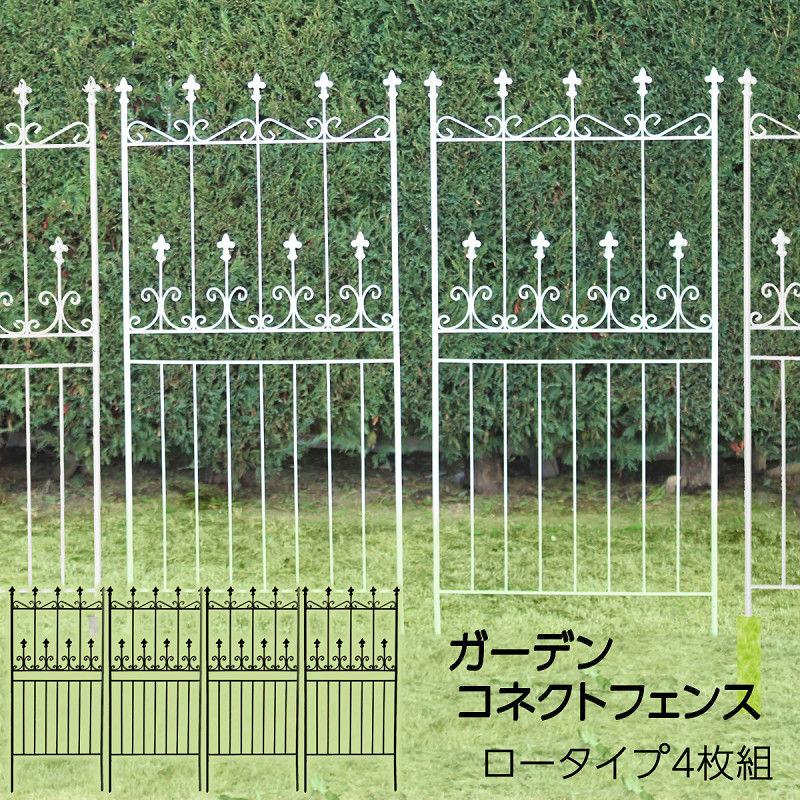 アイアンフェンス ガーデン ガーデン コネクトフェンス ロータイプ全高150cmタイプ 4枚組 アンティーク シャトー 庭 バラ おしゃれ ガーデンフェンス