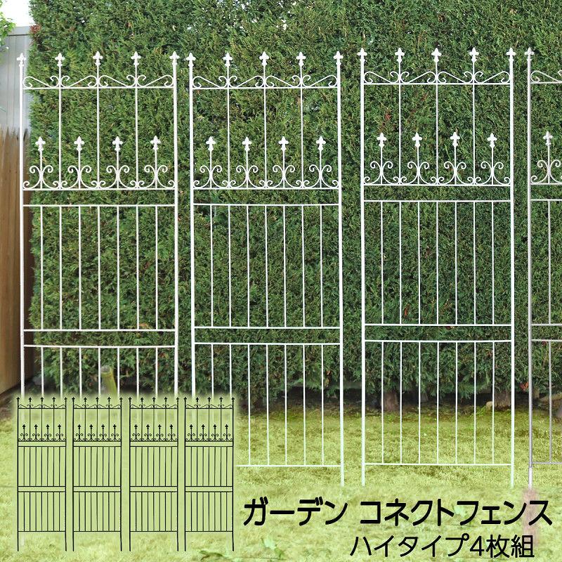 アイアンフェンス ガーデン ガーデン コネクトフェンス ハイタイプ全高220cmタイプ 4枚組 アンティーク シャトー 庭 バラ おしゃれ ガーデンフェンス
