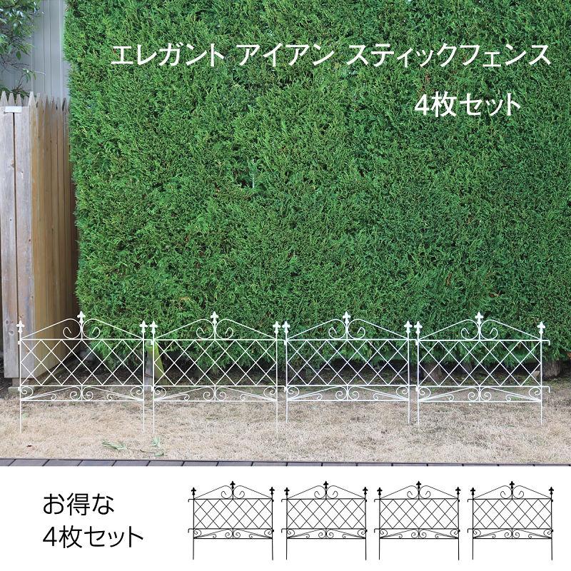 アイアンフェンス ガーデン エレガントアイアンスティックフェンス 4枚組 アンティーク シャトー 庭 バラ おしゃれ ガーデンフェンス