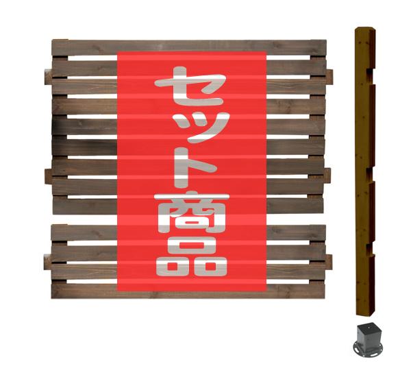 ボーダーフェンス ミドルタイプ延長用セット(スタンダード+平地金具) (ホワイトを選択された場合も、商品の代表画像はダークブラウンが表示されます。)