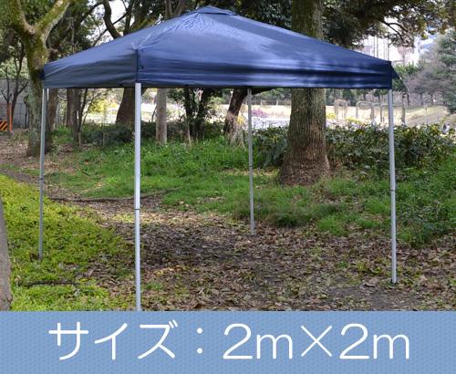 機動性バツグンのラクラク タープバッとひろがるワンタッチ テントS(2×2m)【送料無料!】商品型番:nnwtp-200