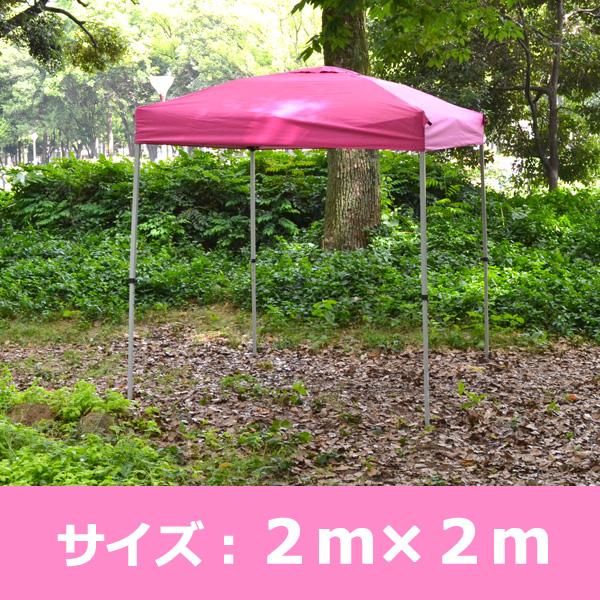 バッとひろがるワンタッチ テントS(2×2m) 【ピンク】【送料無料!】商品型番:nnwtp-200-pk
