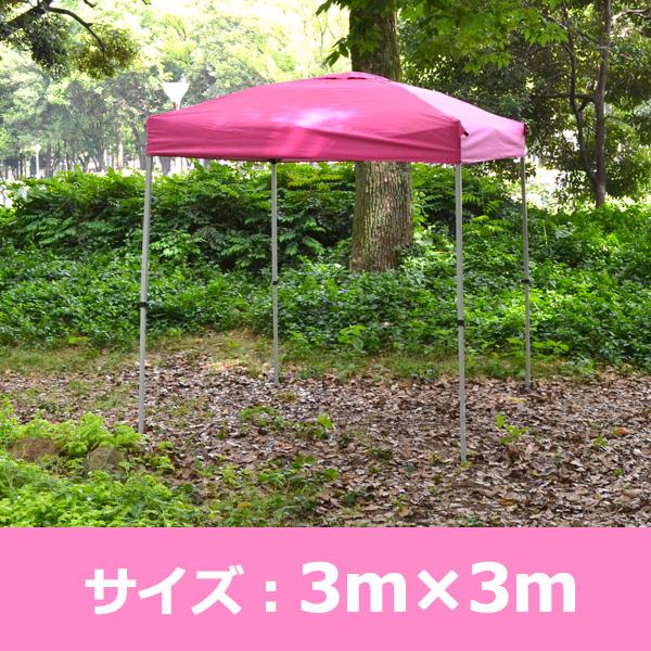 バッとひろがるワンタッチ テントL(3×3m) 【ピンク】【送料無料!】※本品はメーカー直送品のため代引き不可です。商品型番:nnwtp-300-pk