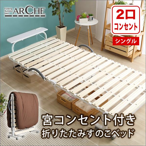 宮コンセント付き折りたたみすのこベッド【Arche-アルシュ-】 インテリア・寝具・収納・ベッド・ 折りたたみベッド