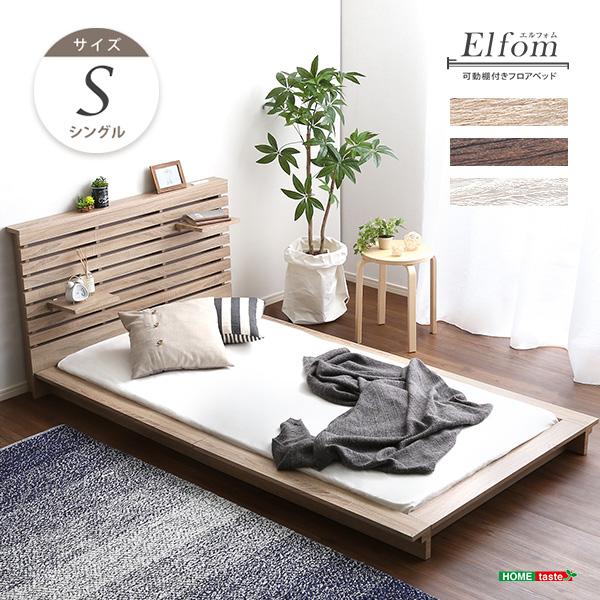 可動棚付きフロアベッド(シングル)ベッドフレーム、ロースタイル、スリムヘッドボード|Elfom エルフォム 寝具 ベッド ベッドフレーム すのこベッド ローベッド ロースタイル 棚付きすのこベッド コンセント付き