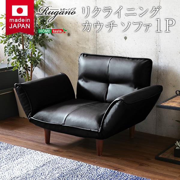 1人掛ソファ(PVCレザー)5段階リクライニング、フロアソファ、カウチソファに 日本製|Rugano-ルガーノ- ソファ ソファベッド 1人掛け リクライニングソファ コンパクト コンパクトカウチソファ sofa PVCレザー コンパクトサイズ コンパクト