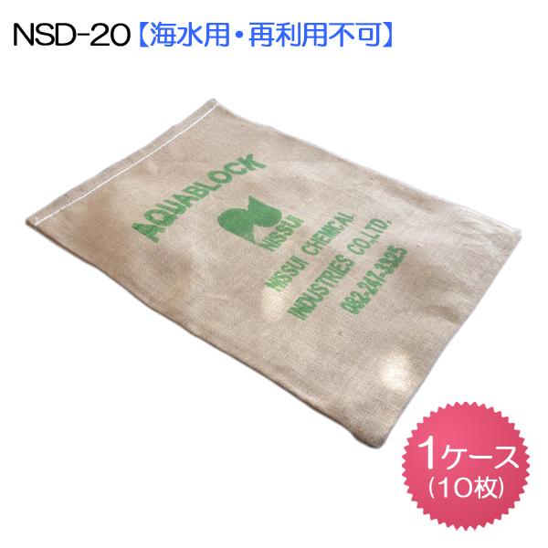 吸水土のう袋 アクアブロック NSD-20 10枚入【海水用/再利用不可】