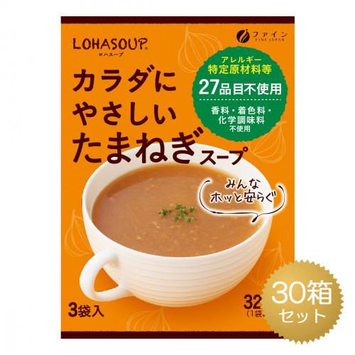 ファイン LOHASOUP カラダにやさしいたまねぎスープ 30g(10g×3袋)×30箱セット