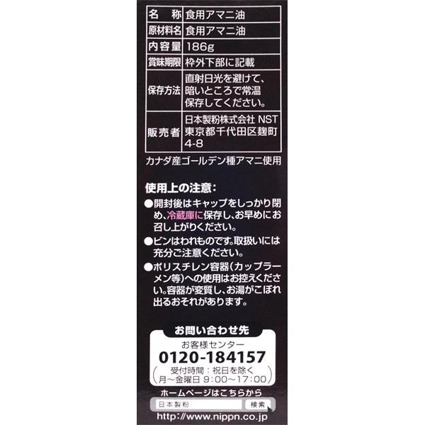 【新パッケージ】日本製粉 アマニ油(亜麻仁油)ゴールデンフラックスシード 186g×3本セット