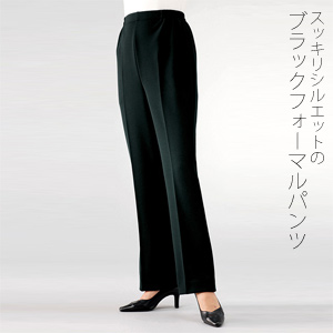 【在庫有】【フォーマルブラック脚長パンツ】女性用フォーマルパンツ 喪服や礼服のパンツとして! 婦人用ブラックパンツ 脚長フォーマルパンツ