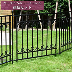 ガーデニングフェンス 【パークアベニュー フェンス連結セット IPN-7021E-SET】 [お庭の開放感と経年劣化が少ないアンティーク風ガーデンフェンス]