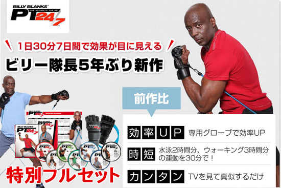 Billy blanks pt24/7 special set dedicated Grove & rubber band with Japan movie