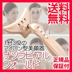 【在庫有】オムニ ナソラビアルフォールド YMO-93ES [アイロン型美顔器]【送料無料・正規品・保証付】 1台3役 ナソラビアルフォールド