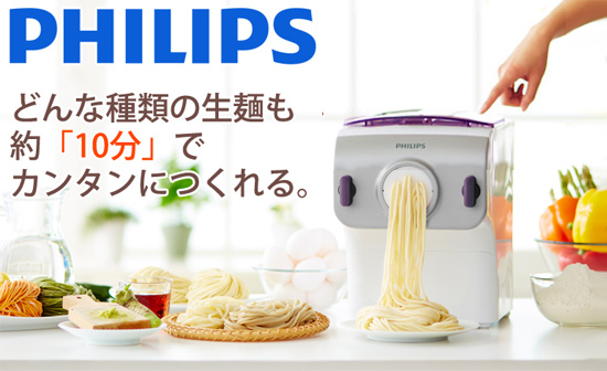 PHILIPS Philips noodle maker HR2369/01 mail order Limited Edition with recipes can also pasta, Udon, ramen, Soba noodle-making machine wonton skins