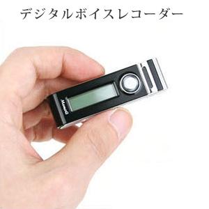 【在庫有】【送料無料・代引料無料】 【デジタルボイスレコーダー ミニロク君 VR-L2 4GB】 小型録音機 ポケットレコーダー