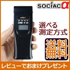 【在庫有】【送料無料】【アルコール検知器 ソシアック アルファ SC-402 bt0541】の通販 飲酒チェッカー アルコールセンサー アルコール検知機