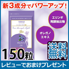 【送料無料】 【シースルーライトBB 150粒 限定プレゼント付き】 ミオナ miona