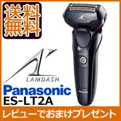 【送料無料】パナソニック ラムダッシュ 3枚刃 ES-LT2Aの通販 [電気ひげそり カミソリシェーバー]