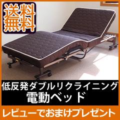 【低反発ダブルリクライニング電動ベッド DE-90-T10 ブラウン】 【送料無料】 折り畳み電動ベッド 折りたたみ電動ベッド ダブルリクライニングベッド 収納式 電動式