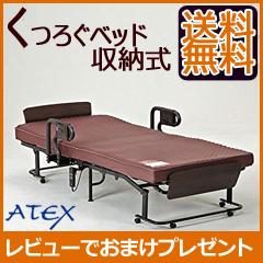 折りたたみ電動ベッド【アテックス くつろぐベッド 収納式 AX BE835