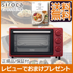 【在庫有】ピザプレート付きモデル 【siroca シロカ ノンフライオーブン SCO-501 60種類のレシピ付き】 コンベクションオーブン 対流式オーブン 循環式オーブン siroca crossline