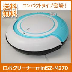【ロボクリーナー mini SZ-M270】【送料無料・後払いOK】 掃除機 小型 お掃除ロボット [フロアーシート付]   ロボクリーナーミニ