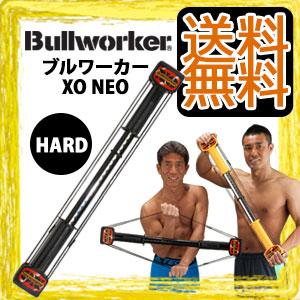 DVD・ウォールチャート・ケース付き 【ブルワーカー XO ネオ ハード】【送料無料・正規品】ブルワーカーXO NEO HARD Bullworker XO NEO HARD [フィットネス器具 家庭用トレーニングマシン]