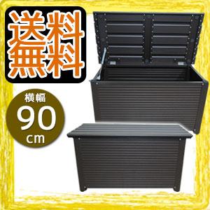 収納付きベンチ 【アルミ収納ベンチ 90型 鍵穴付き】【送料無料】 [軽量で耐久性に優れたベンチ型収納ボックス ベランダ・ウッドデッキなど屋外で]