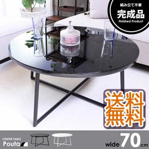 センターテーブル 【鏡面テーブル IWT-632】 【送料無料】 円形テーブル ラウンドテーブル ティーテーブル センターテーブル インテリアテーブル