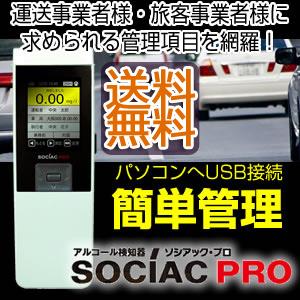 業務用アルコールセンサー 【アルコール検知器 ソシアックPRO データ管理型 SC-302】【送料無料・代引料無料・保証付】 専用点呼記録管理ソフト付き[パソコンに接続可能でデータ保存可能]