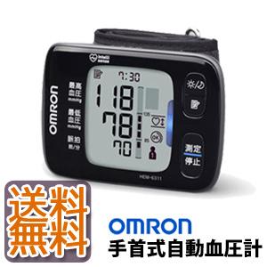 【在庫有】家庭用血圧計 【オムロン 手首式血圧計 HEM-6311】 【送料無料・代引料無料】 収納ケース付き [血圧の変化がひと目でわかる、薄型・軽量のコンパクトタイプ]