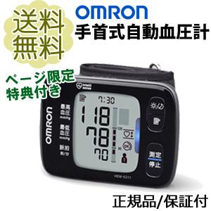 【在庫有】\ページ限定・ティースプーン付/ 手首用血圧計 【オムロン 手首式血圧計 HEM-6311】 【送料無料・代引料無料】 収納ケース付き [使いやすさを追求した薄型・軽量の血圧計]