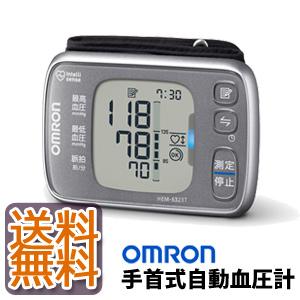 【在庫有】家庭用血圧計 【オムロン 手首式血圧計 HEM-6323T】 【送料無料・代引料無料】 収納ケース付き [スマートフォンで血圧データ管理も可能]