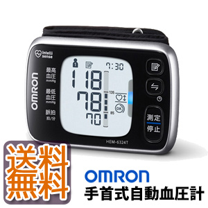 家庭用自動血圧計 【オムロン 手首式血圧計 HEM-6324T】 【送料無料・代引料無料】 収納ケース付き [スマートフォンで血圧データ管理も可能 バックライト機能付き]