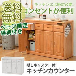 \ページ限定・ティースプーン付/ キッチン収納棚 【キッチンカウンター MUD-6124】【送料無料】 [収納スペースと作業スペースの2つをしっかり確保できるキッチン収納カウンター]