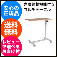 ベッドテーブル 【送料無料】【角度調整機能付きマルチテーブル SCY-2168M4C 137t01721】 ベッドサイドテーブル キャスター付き ナイトテーブル 伸縮式