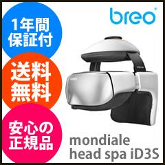 【在庫有】モンデールヘッドスパ iD3S ★送料無料・ケース付★