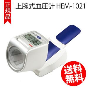 上腕式血圧計 オムロン HEM-1021 ★送料無料・代引料無料★[デジタル表示 上腕血圧計 omron デジタル血圧計 電子血圧計 正確測定をサポート]