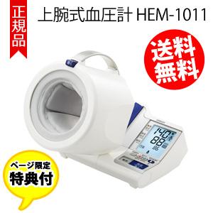 \ページ限定・ティースプーン付/ 上腕式血圧計 オムロン HEM-1011 ★送料無料★