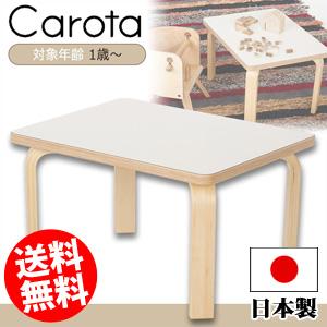 ベビーテーブル 木製 ★送料無料・代引料無料★【Sdi Fantasia Carota-table CRT-03】 キッズテーブル 子供用テーブル 子供用机 ローテーブル センターテーブル