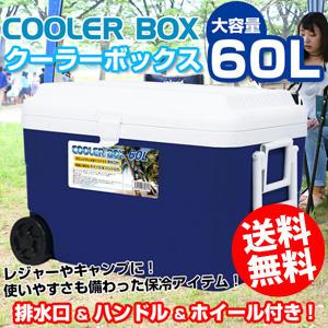 クーラーボックス 大型 キャスター付き ★送料無料・代引料無料★【クーラーボックス 60L NR-9185】 大容量 排水口付き 取っ手付き 保冷庫 保冷バッグ
