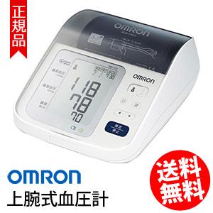 自動血圧計 ★送料無料・代引料無料★【オムロン 上腕式血圧計 HEM-7313】 上腕血圧計 おすすめ デジタル血圧計 電子血圧計 正確に測定できる