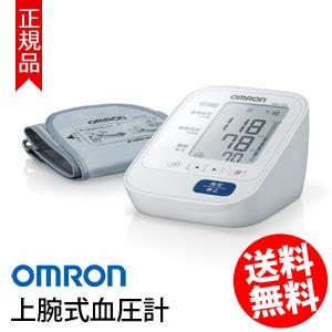 血圧計 omron ★送料無料・代引料無料★【オムロン 上腕式血圧計 HEM-7133】 自動血圧計 デジタル血圧計 電子血圧計 上腕血圧計 おすすめ