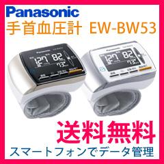 手首血圧計 パナソニック EW-BW53 【送料無料】の通販