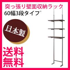 壁面突っ張り収納ラック 【送料無料】の通販 60幅3段タイフ゜