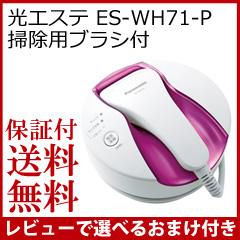 파 나 소닉 광 미용 몸 용 ES-WH71-P [panasonic 제 모 체 광 탈모 기 가정용 탈모 기 플래시 탈모 기 헛 털 처리]